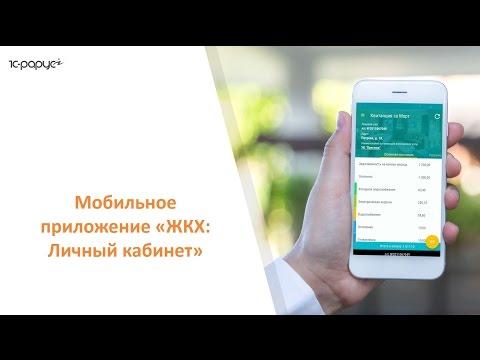 Личный кабинет ЖКХ в мобильном приложении, вебинар 26 апреля 2017