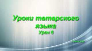 Смотреть онлайн Изучаем падежи татарского языка урок