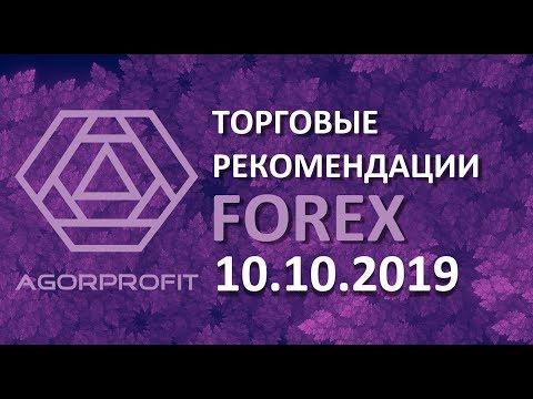 Аналитика Forex на сегодня 10.10.2019