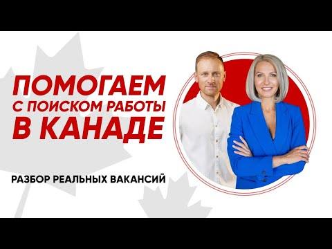 Помогаем с поиском работы в Канаде   Разбор реальных вакансий   Анонс Интенсива