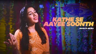 Kathe Se Aaaye Soonth - Maayra Bhaat Geet | Maanya Arora | Weddings 2021 | Mayra Singer  KAI PO CHE REVIEW।SUSHANT SINGH RAJPUT की पहली फ़िल्म |RJ RAUNAK|LATEST VIDEO 2020 |NETFLIX INDIA | YOUTUBE.COM  #EDUCRATSWEB