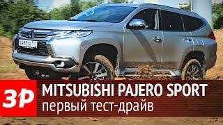 Mitsubishi Pajero Sport 2016 - первый тест-драйв