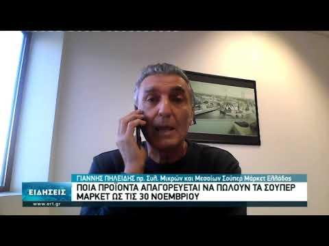 Συνέντευξη με Γιάννη Πηλείδη, πρόεδρο μικρών και μεσαίων σούπερ μάρκετ | 10/11/20 | ΕΡΤ