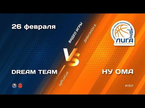 ОБЛ. Дивизион Б. Dream Team - НУ ОМА. 26.02.2021