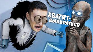 ПРЕДАТЕЛЬ ОБМАНУЛ SCP 106 В SCP: SECRET LABORATORY!