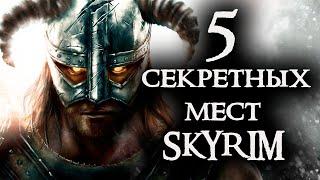 Skyrim - Секретные и не отмеченные места в Скайриме!
