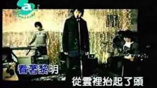 信樂團 - 海闊天空