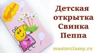 Открытка детская Свинка Пеппа. Свинка Пеппа своими руками для украшения открытки. Видео урок