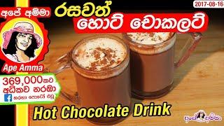 ✔ රසවත් හොට් චොකලට් පානය Delicious Homemade Hot Chocolate Drink By Apé Amma