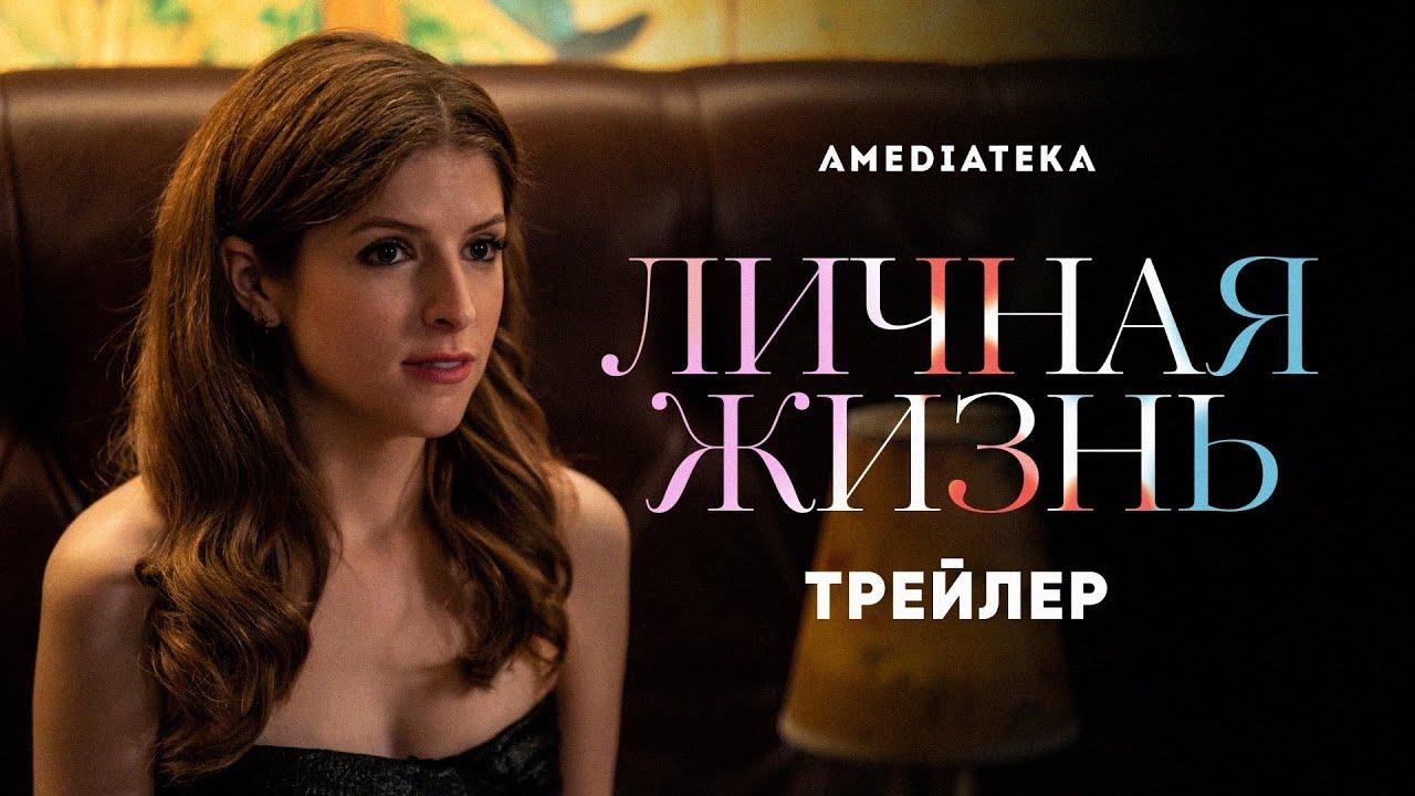 Русский трейлер сериала с Анной Кендрик «Личная жизнь»