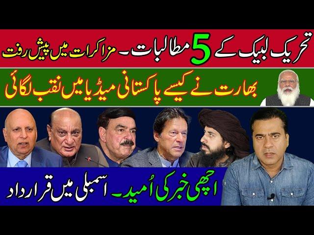 تحریک لبیک کے پانچ مطالبات، مزاکرات میں پیش رفت، اچھی خبرکی امید | عمران ریاض خان