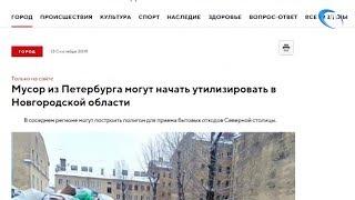 Мусор из Санкт-Петербурга в Новгородскую область вывозить не будут