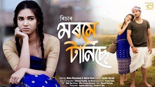 Morome Tanise Official Video 4K ||  Richa Bharadwaj || Sachin||Chinmoy|| Joy||Subrat||Pranoy ||