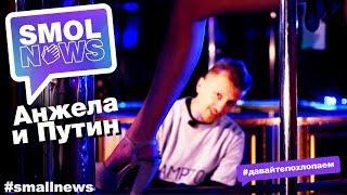 #SMOLNEWS #4: Анжела и Путин. Яндекс и пьющий муж. Сколько стоит рыба?