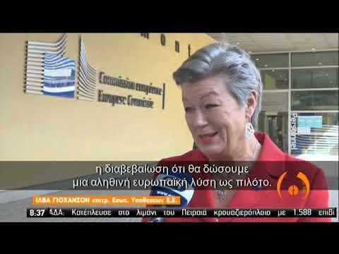 Ι. Γιόχανσον | Συνέντευξη της Επιτρόπου Εσ. Υποθέσεων της Ε.Ε. στην ΕΡΤ | 29/09/2020 | ΕΡΤ