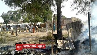 У Нігерії авіація замість ісламського угруповання розбомбила табір біженців