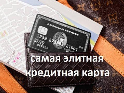 American Express Centurion - самая элитная кредитная карта