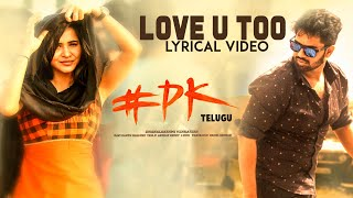 Love U Too Lyrical Video Song | #PK Telugu Movie | Hemanth, Aashu, Rachana | Kabir Rafi