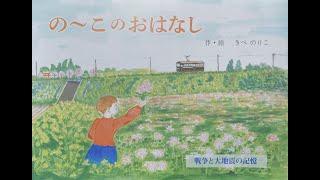 木部則子さん 絵本「の~このおはなし」戦争と大地震の記憶