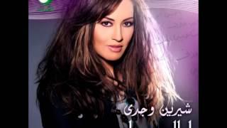 تحميل و مشاهدة Sherine Wagdy ... Tareqti Wemjarebah   شيرين وجدي ... طريقتي و مجرباها MP3