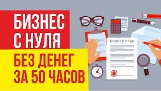 Как начать бизнес с нуля без денег за 50 часов! | Евгений Гришечкин