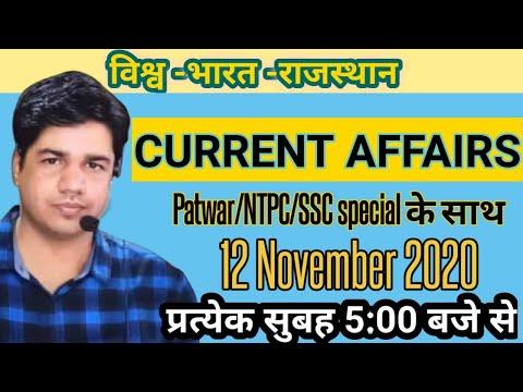 12 Nov | विश्व - भारत- राजस्थान करंट अफेयर्स || GK Subhash charan