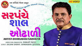 Sarpanche Shal Odhali   Dhirubhai Sarvaiya   Gujarati Comedy   Ram Audio Jokes