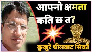 कुखुरे चीलबाट सिकौं क्षमता पहिचानको कुरा|Motivational video|Gatishil Nepal Byaktitwa Bikasa