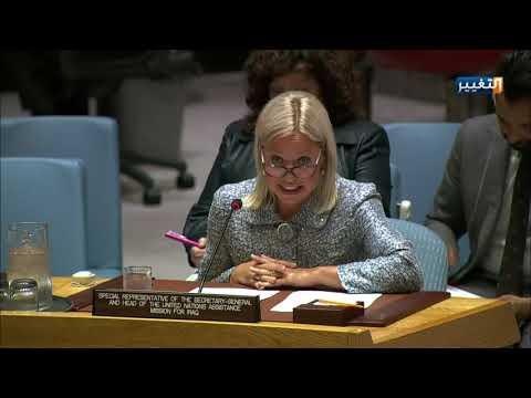 شاهد بالفيديو.. ممثلة الامم المتحدة: بغداد تتفتح والحكومة تتجه لمحاربة الفساد والوضع في العراق نحو الافضل