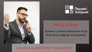 Чи можуть хакери вкрасти дані з додатку ДІЯ? Мстислав Банік