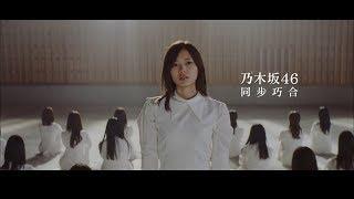 乃木坂46/同步巧合中文字幕完整版