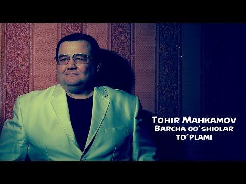 Tohir Mahkamov - Barcha qo'shiqlar to'plami | Тохир Махкамов - Барча кушиклар туплами