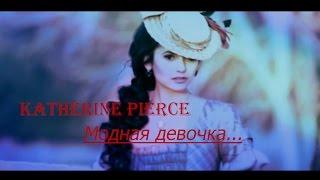 """Ролевая игра """"Дневники вампира"""", Кэтрин Пирс - """"Модная девочка..."""""""