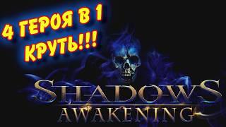 Shadows Awakening - 4 ГЕРОЯ в 1. КРУТЬ!!! #ИГРЫ,ЮМОР,КОСЯКИ и БАГИ#