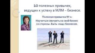 10 полезных привычек, ведущих к  успеху в МЛМ-бизнесе (урок 1 из 10)