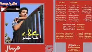 حواديت الصبا - علاء عبد الخالق