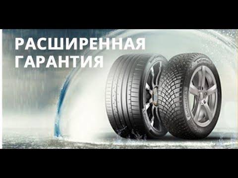 Расширенная гарантия на шины - работает ли?