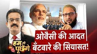 HTP | Owaisi की आदत बँटवारे की सियासत  | Mecca Masjid Blast Verdict | News18 India