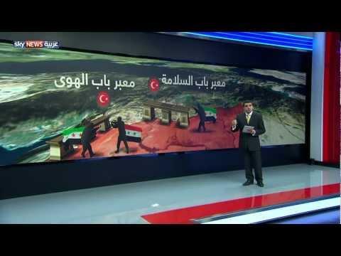 الجيش الحر يسيطر على معبر ثالث مع تركيا