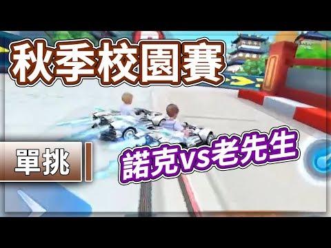 秋季校園賽 諾克vs老先生 看大佬比賽真的好刺激!【極速領域】