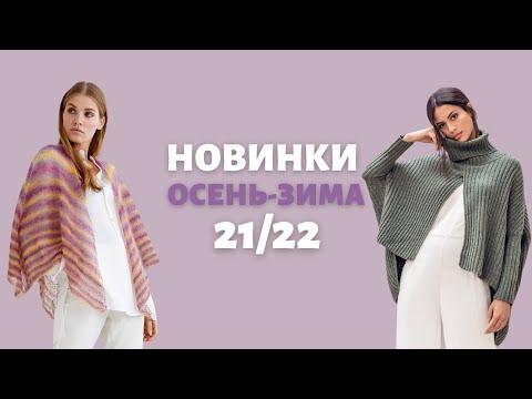Новинки пряжи Lana Grossa сезона осень/зима 2021-2022.