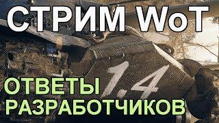 СТРИМ WoT: ТЕСТ ПАТЧА 1.4 Ответы Разработчиков!