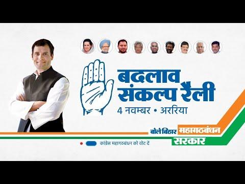 LIVE: श्री राहुल गांधी ने बिहार के अररिया में जनसभा को संबोधित किया