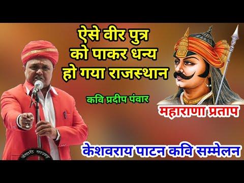 महाराणा प्रताप जैसे पुत्र को पाकर धन्य हो गया राजस्थान |Pradeep Panwar | Keshavrai patan || Pratap