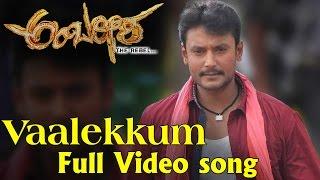 Ambareesha - Vaalekkum Full Song Video   - YouTube