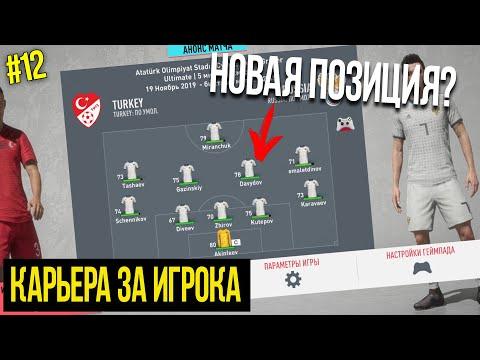 FIFA 20 | Карьера за игрока [#12] | ИЛЬЯ ТЕПЕРЬ ПОЛУЗАЩИТНИК? НОВАЯ ПОЗИЦИЯ?