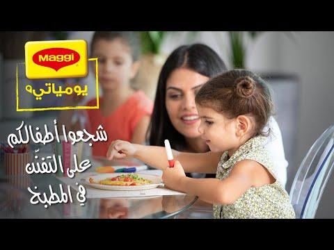 Family dining needs creativity. MAGGI Diaries. تناول الطعام مع العائلة يبدأ بالإبداع. يوميات ماجي