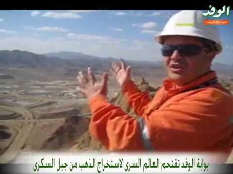 بالفيديو..اقتحام جبل السكرى لمعرفة أسرار الذهب المنهوب