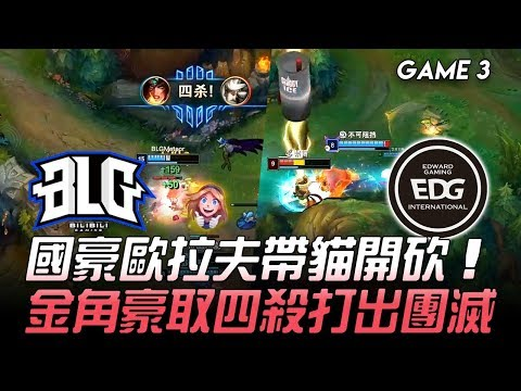 BLG vs EDG 國豪歐拉夫帶貓開砍 金角豪取四殺打出團滅!Game 3