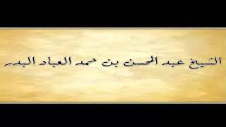 الرد على من اتهم الإمام الألباني بفساد عقيدته_الشيخ عبدالمحسن العباد